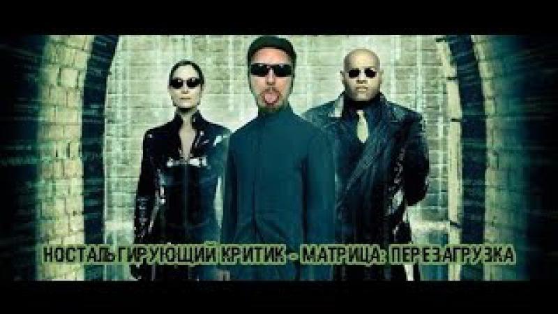 Nostalgia Critic Матрица Перезагрузка rus vo