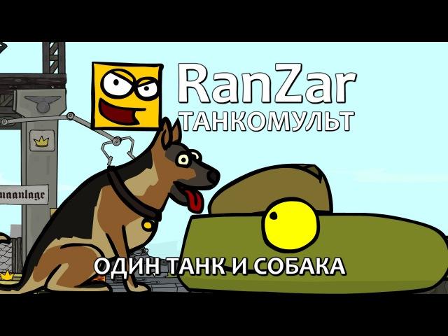 Танкомульт Один Танк и Собака. Рандомные Зарисовки.