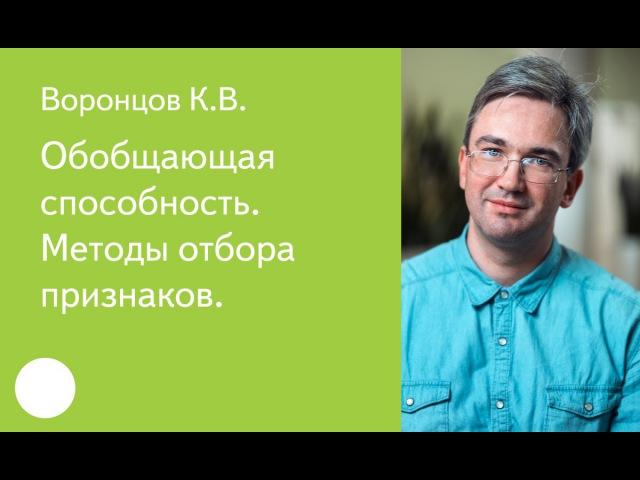 013. Обобщающая способность. Методы отбора признаков — К. В. Воронцов