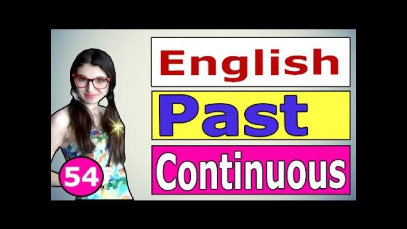 Английский PAST CONTINUOUS Прошедшее Длительное Ирина ШИ