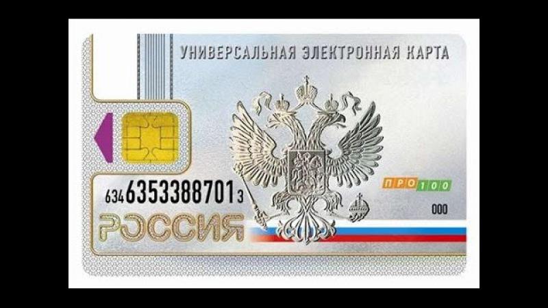 СОПРОТИВЛЯЙСЯ ЭЛЕКТРОННОМУ КОНЦЛАГЕРЮ В РОССИИ! ЗАВТРА БУДЕТ ПОЗДНО!