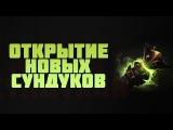 DOTA 2 Открытие новых сундуков Trove Carafe 2015 The International