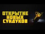 DOTA 2 Открытие новых сундуков Lockless Luckvase 2015 The International