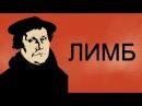 Лимб 21. Реформация в Германии. Честь, совесть, Лютер.