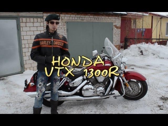 [Докатились!] Тест драйв Honda VTX 1300R. Слишком качественный!