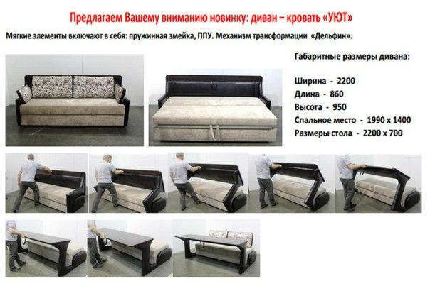 Диван Кровать Цена В Москве
