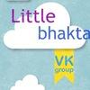 Little Bhakta Играем с маленькими вайшнавами