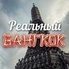 Реальный Бангкок