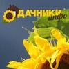 Дачники.инфо - советы огородникам и садоводам