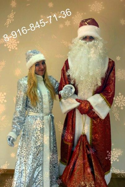 Дед Мороз и Снегурочка Фото (Коломна) Дед Мороз аниматоры