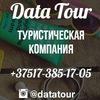 Горящие туры из Минска | ДАТА ТУР