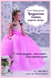 95a9c96a56a Нарядные детские платья. Прокат
