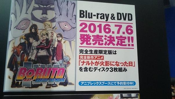 Точная дата оригинального DVD/Blu-ray 11 фильма Naruto The Movie: Boruto