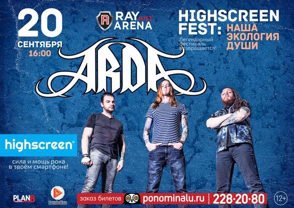 Новый участник Highscreen Fest: Наша Экология Души - ARDA