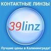 Контактные линзы в Калининграде -39linz.ru