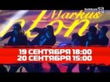 Anton Markus - Концерт на Russian Musicbox - 19 и 20 сентября 2015!