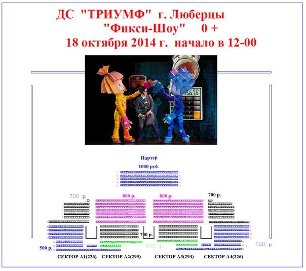 Схема зала и цены:
