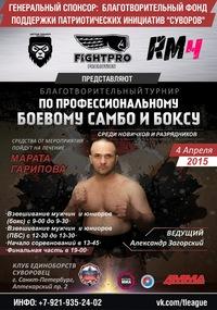 Турнир по ММА и боксу посвященный Марату Гарипов