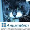 """Ветеринарная клиника """"АльмаВет"""""""