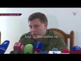 Заявление Александра Захарченко, Дениса Пушилина и Владислава Дейнего (18.07.15)