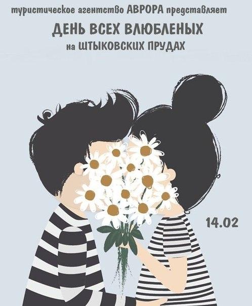 Афиша Владивосток День всех влюбленных/14 фев