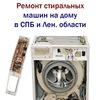 Ремонт и выбор стиральных машин своими руками