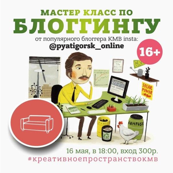 Афиша Пятигорск Мастер-класс по Блоггингу