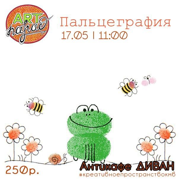 Афиша Пятигорск Детский Диван. Пальцеграфия