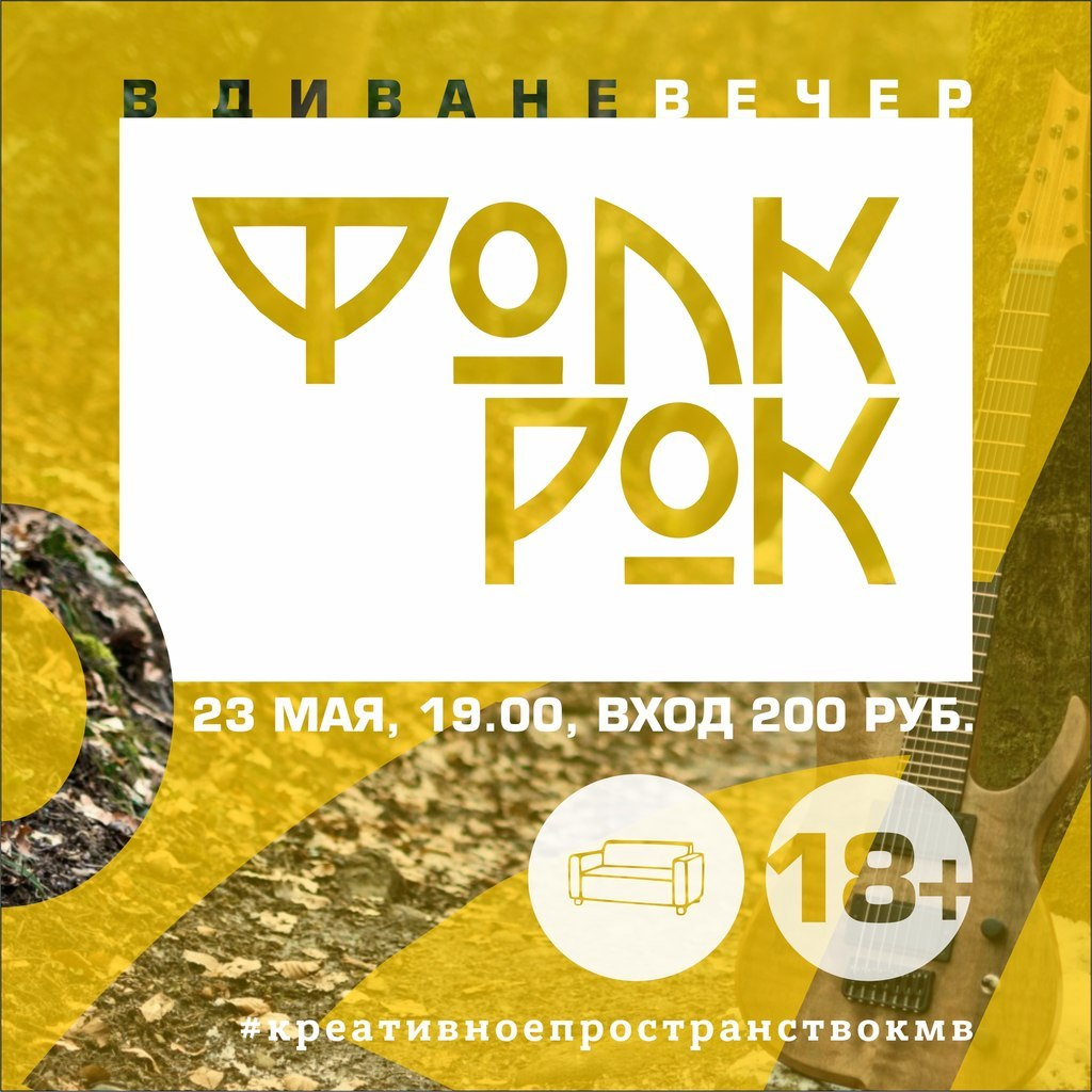 "Афиша Пятигорск Фолк-рок вечер в ""ДИВАНЕ"""
