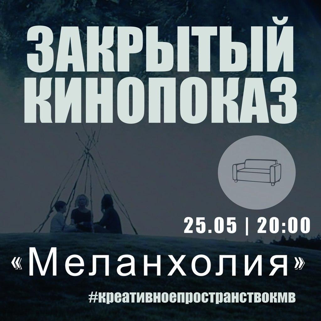 Афиша Пятигорск Закрытый кинопоказ в Диване