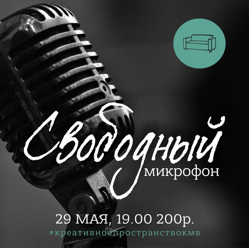 Афиша Пятигорск Свободный микрофон в Диване