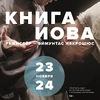 «Книга Иова» || Фестиваль ПУНКТИР || 23-24.11.15