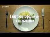Салат картофельный с кальмаром. Высокая кухня за 100 рублей <рецепт>