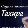 Студия восточного танца Тахира, Минск