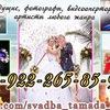 Тюмень : Свадьба ведущий тамада фотограф