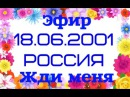 Жди меня - эфир 18.06.2001 Россия