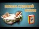 Сода содовые ванны Польза содовых ванн Николай Пейчев Академия Целителей