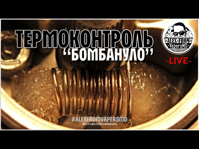 ТЕРМОКОНТРОЛЬ   Бомбануло   LIVE - 15.08.15 / 20:30