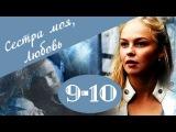 Сестра моя, Любовь 9 серия и 10 серия мелодрама, сериал 2014