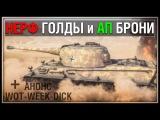 НЕРФ ГОЛДЫ и АП БРОНИ + Анонс WOT-WEEK-DICK [wot-vod.ru]