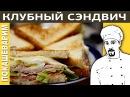 КЛАБ СЭНДВИЧ Рецепт от Покашеварим Выпуск 205