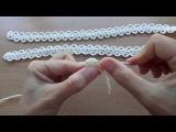 УРОКИ ВЯЗАНИЯ. Как вязать тесьму,шнур крючком.Lesson crochet lace.