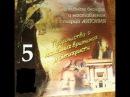 Духовные беседы и пророчества старца Антония ч 5