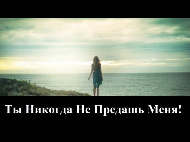 Русавуки Ты Никогда Не Предашь! _ христианские песни (клип)