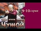 Чужой 9-10 серия 2014 Боевик Детектив Фильм Смотреть онлайн