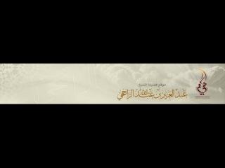 Шейх Абдуль Азиз ар Раджихи - Вопросы об имане и куфре /1