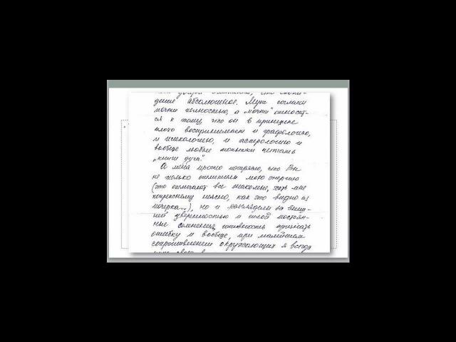 Графология и три зоны букв. Ирина Бухарева