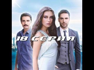 Fatih Harbiye/Два лица Стамбула 18 серия, русск.