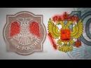 Центральный Банк РФ подчиняется США Вся правда о Центральном Банке России