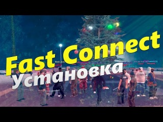 Как установить Fast Connect GTA SA:MP [Инструкция + Скачать]